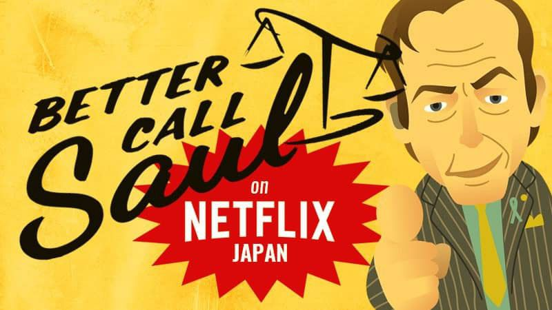 bettercallsaulonnetflix